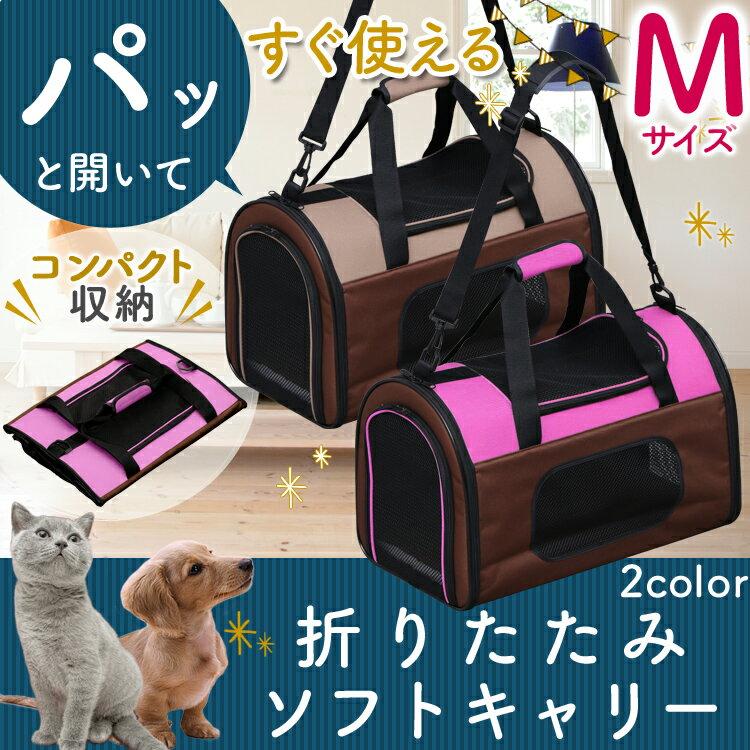 折りたたみソフトキャリー Mサイズ POTC-500A小型犬 猫 ペットキャリー キャリーバッグ ペットキャリーバック 布製 ショルダー 折り畳み おりたたみ おでかけ 通院 ブラウン ピンク アイリスオーヤマ [cpir] あす楽