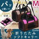 [最大350円OFFクーポン発行中!] 【あす楽対象】 折りたたみソフトキャリー Mサイズ POTC-500A小型犬 猫 ペットキャリ…