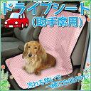 ペット用ドライブシート 助手席用 ブラウン ピンク犬 ドッグ 汚れ防止 防水加工 座席 ドライブ 車用 移動 カー用品 PD…
