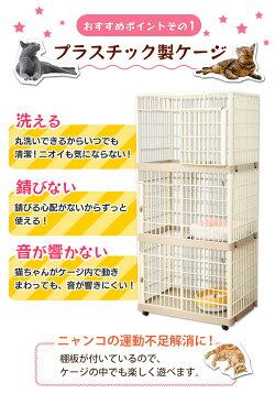 猫ケージ3段錆びないプラケージ813送料無料ケージゲージ猫ネコ猫ケージ猫ゲージキャットケージゲージ大型通販おしゃれおすすめケージ飼い室内飼いアイリスオーヤマ