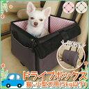ペット用ドライブボックス Sサイズ ピンク ブラウン (体重5kg以下)超小型犬 ドッグ 猫 キャット 車用 BOX キャリー ドライブ 移動 PDFW-30 ...