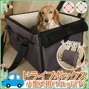 ペット用ドライブボックス Mサイズ ピンク ブラウン (体重10kg以下)小型犬 ドッグ 猫 キャット 車用 BOX キャリー ドライブ 移動 PDFW-50 ...