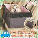 ペット用ドライブボックス Lサイズ ピンク ブラウン (体重15kg以下)送料無料 中型犬 ドッグ 猫 キャット 車用 BOX キ…