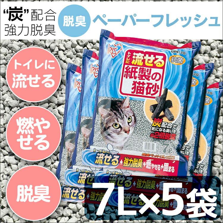 紙の猫砂 脱臭ペーパーフレッシュ 7L×5袋送料無料 猫 ネコ砂 ねこ砂 紙 流せる 燃やせる 流せる 燃えるごみ 燃えるゴミ 炭配合 猫の砂 リットル DPF-70 アイリスオーヤマ まとめ買 セット 徳用