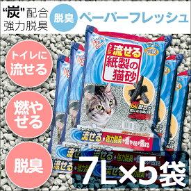 【エントリーでポイント3倍】 紙の猫砂 脱臭ペーパーフレッシュ 7L×5袋送料無料 猫 ネコ砂 ねこ砂 紙 流せる 燃やせる 流せる 燃えるごみ 燃えるゴミ 炭配合 猫の砂 リットル DPF-70 アイリスオーヤマ まとめ買 セット 徳用