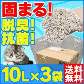 がっちり固まる猫砂 10L×3袋送料無料 猫砂 ネコ砂 ねこ砂 ベントナイト 鉱物 猫 トイレ 砂 キャット セット まとめ買 Pet館 ペット館 楽天