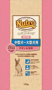 【200円OFFクーポン対象】 ニュートロ ナチュラルチョイス 中型犬〜大型犬用 成犬用 チキン&玄米 15kg 送料無料 成犬(生後8ヶ月以上) nutro 犬 フード ドライ ドッグフード ペットフード 総合栄
