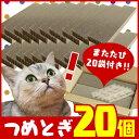 猫の爪とぎ 1箱20個入り またたび付き 猫 爪研ぎ つめとぎ 日本製 国産 ダンボール 段ボール まとめ買い マタタビ 大…