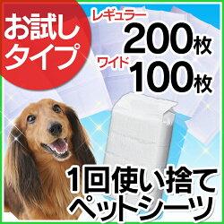 1回使い捨てペットシーツお試しタイプレギュラー200枚入ワイド100枚入犬ペットシートトイレシート小型犬超薄型ペット館