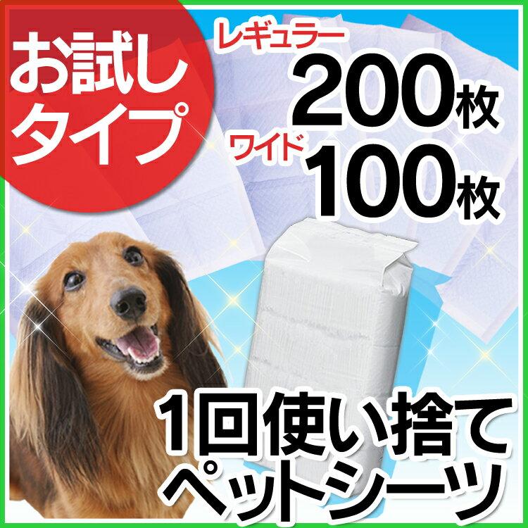 1回使い捨てペットシーツお試しタイプレギュラー200枚入 ワイド100枚入犬 ペットシート トイレシート 小型犬 超薄型 ペット館