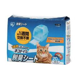 【6個セット】1週間におわないシステム猫トイレ用脱臭シートクエン酸入り20枚送料無料猫トイレシートキャットシステムトイレトイレシーツTIH-20Cアイリスオーヤマあす楽対応最短翌日