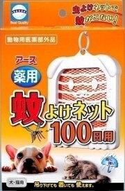 アース・バイオケミカル アース 薬用蚊よけネット 100日用[EC]【TC】[犬 猫 ドッグ キャット ペット 蚊 虫よけ 防虫]