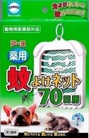 アース・バイオケミカル アース 薬用蚊よけネット 70日用[EC]【TC】[犬 猫 ドッグ キャット ペット 蚊 虫よけ 防虫]