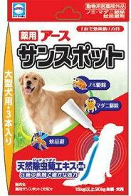 アース・バイオケミカル 薬用アースサンスポット大型犬用3本入り[EC] 【TC】[犬 ドッグ ペット ノミ ダニ 蚊 虫よけ 防虫]