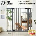 ペット ゲート フェンス ペットフェンス スチールゲート 88-782送料無料 犬 犬用 猫 猫用 ペットペット用 ドア付き 脱…