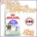 【最大350円OFFクーポン有!】 ロイヤルカナン 猫 FHN ステアライズド アペタイト コントロール 4kg ≪正規品≫ 猫 猫…
