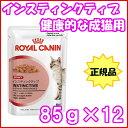 ロイヤルカナン 猫 FHN ウェット インスティンクティブ 85g×12個セット 生後12ヶ月齢以上の健康的な成猫用 アダルト キャットフード パウチ プレミアム ROYAL CANIN[900357