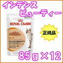 ロイヤルカナン 猫 FHN ウェット インテンスビューティー 85g×12個セット 美しさを保ちたい猫用 キャットフード ウェットフード パウチ プレミアム ROYAL CANIN FHN-WET 楽