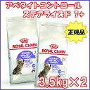 ロイヤルカナン 猫 アペタイト コントロール ステアライズド 7+ 3.5kg×2個セット(旧 ステアライズド アペタイト コントロール7+ )送料無料 過食 避妊 去勢 ダイエット 満腹感 シニア