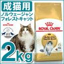 ロイヤルカナン 猫 FBN ノルウェージャンフォレストキャット 成猫用 2kg 正規品 キャットフード プレミアムフード ド…