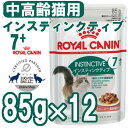 ロイヤルカナン 猫 FHN ウェット インスティンクティブ +7 85g×12個セット 7歳からの高齢猫用 キャットフード ウェッ…