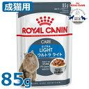ロイヤルカナン 猫 FHN ウェット ウルトラライト 85g 肥満傾向の猫用 理想的なカロリーケア 体重管理が難しい猫用 キャットフード ウェットフード パウチ プレミアム ROYAL CANIN FHN-WET [9003579308769]【D】 rccf46