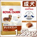ロイヤルカナン ダックスフンド 成犬用 1.5kg正規品 犬 ドッグ BHN フード ドライ アダルト ミニ 小型犬 Pet館 ペット…
