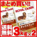 【最大350円OFFクーポン配布中】ロイヤルカナン ダックスフンド 成犬用 3kg×2個セット送料無料 正規品 犬 ドッグ BHN…