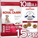 ロイヤルカナン ミディアム エイジング 10+ 15kg送料無料 正規品 SHN 犬 ドッグフード ドライ シニア 10歳 10才 老犬 …