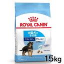 ロイヤルカナン マキシパピー 15kg正規品 SHN 犬 犬用 ペットペット用 ドッグフード フード ドライ 子犬 パピー 15kg …