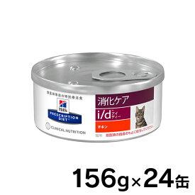 ヒルズ NEW i/d チキン 156g×24缶 送料無料 消化器症状 キャットフード 猫用 療法食 缶詰 ウェット WET ねこ プリスクリプション・ダイエット 【D】