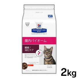 ヒルズ プリスクリプション・ダイエット キャットフード 腸内バイオーム 猫用 2kg