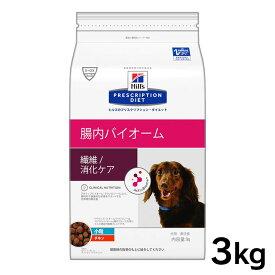 ヒルズ プリスクリプション ダイエット ドッグフード 腸内バイオーム 小粒 犬用 3kg