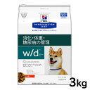ヒルズ w/d 3kg犬 食事 特別 療法食 ドッグフード ドライ wd 小粒 普通粒 スモール粒 レギュラー粒 体重管理 ライト …