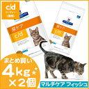 ヒルズ c/d マルチケア フィッシュ入り 4kg×2個セットcd c/dマルチケア フィッシュ ドライ 猫用 キャット ストルバイト尿石 ストルバイトケア 下部尿路疾患 プリスクリプション・ダイエッ