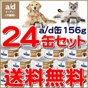 ヒルズ a/d 156g 缶 ×24個セット送料無料 a/d缶 24 送料無料 犬 猫 食事 特別 療法食 ドッグフード キャットフード 2…