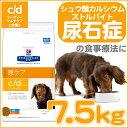 【あす楽対象】 ヒルズ c/d マルチケア 小粒 7.5kg送料無料 犬 食事 特別 療法食 cd ドッグフード ドライ 下部尿路疾…