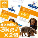 ヒルズ c/d マルチケア 小粒 3kg×2個セット送料無料 犬 食事 特別 療法食 ドッグフード ドライ 下部尿路疾患 ストル…
