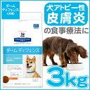 ヒルズ ダーム ディフェンス 3kg送料無料 犬 食事 特別 療法食 アトピー 皮膚炎 ドッグフード ドライ プリスクリプシ…