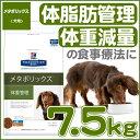 ヒルズ メタボリックス TM 小粒 7.5kg送料無料 犬 食事 特別 療法食 ドッグフード ドライ 体重減量 体脂肪管理 体重管…