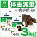 【あす楽対象】 ヒルズ r/d 3kg犬 食事 特別 療法食 ドッグフード ドライ rd 小粒 普通粒 スモール粒 レギュラー粒 体脂肪管理 体重減量 低脂肪 高食物繊維 ライト プリスクリプション