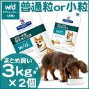 ヒルズ w/d 3kg×2個セット送料無料 犬 食事 特別 療法食 ドッグフード ドライ wd 小粒 普通粒 スモール粒 レギュラー…