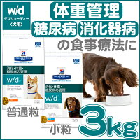ヒルズ w/d 3kg犬 食事 特...