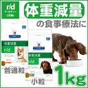 ヒルズ r/d 1kg犬 食事 特別 療法食 rd ドッグフード ドライ 小粒 普通粒 スモール粒 レギュラー粒 満腹感 体脂肪管理 体重減量 低脂肪 高食物繊維 ライト プリスクリプション ダイエッ