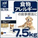 ヒルズ z/d ULTRA 7.5kg送料無料 zd 犬 食事 特別 療法食 ドッグフード ドライ 食物アレルギー アレルゲン・フリー アレルゲンフリー デンプン プリスクリプション ダイエット サイ