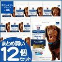 【あす楽対象】 ヒルズ 低アレルゲントリーツ 180g×12個セット送料無料 犬 犬用 特別 療法食 ドッグフード おやつ 皮…