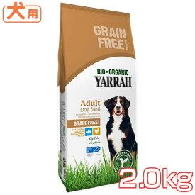 【送料無料】 YARRAH(ヤラー) グレインフリー 2kg【TC】[食物アレルギーに配慮][犬 いぬ イヌ ドッグ フード ごはん ドライ オーガニック アダルト 成犬][イシイ] Pet館 ペット館 楽天