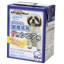 【犬 牛乳】わんちゃんの国産牛乳 7歳からのシニア用 200ml【ドギーマン 高齢 国産 7歳から 】 【TC】