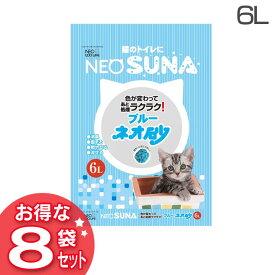【猫砂】ネオ砂ブルー 6L 8袋セット【ネコトイレ】株式会社コーチョー 【D】