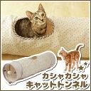 [最大350円OFFクーポン発行中!] カシャカシャ キャットトンネル 送料無料猫 トンネル ネコ ねこ おもちゃ とんねる …